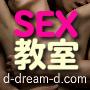 セックス教室 by DAYDREAMから好きな女を虜にするセックステクニック&夜の会話術法他