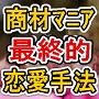 スペルマン中川誠司の「恋愛商材マニアがついに見つけた恋愛の最終的な答え」からセックス?テクニックを公開!クリトリスの正しい包皮のむき方他